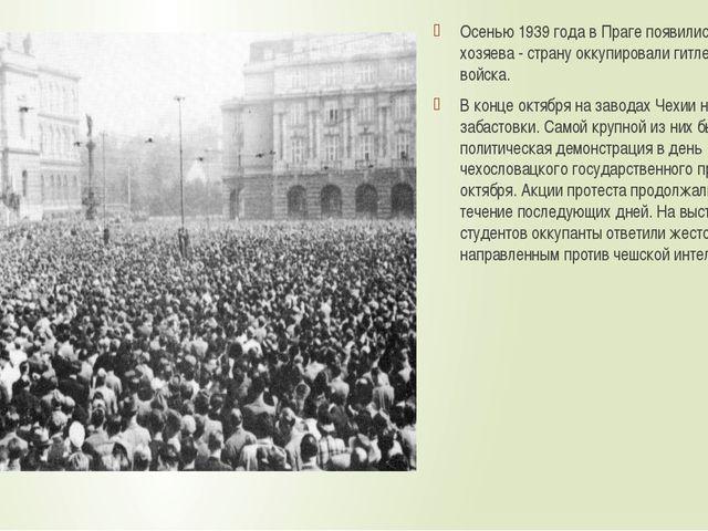 Осенью 1939 года в Праге появились новые хозяева - страну оккупировали гитле...
