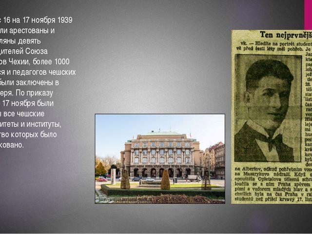 В ночь с 16 на 17 ноября 1939 года были арестованы и расстреляны девять руко...