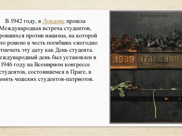 В 1942 году, вЛондонепрошла Международная встреча студентов, боровшихся пр...