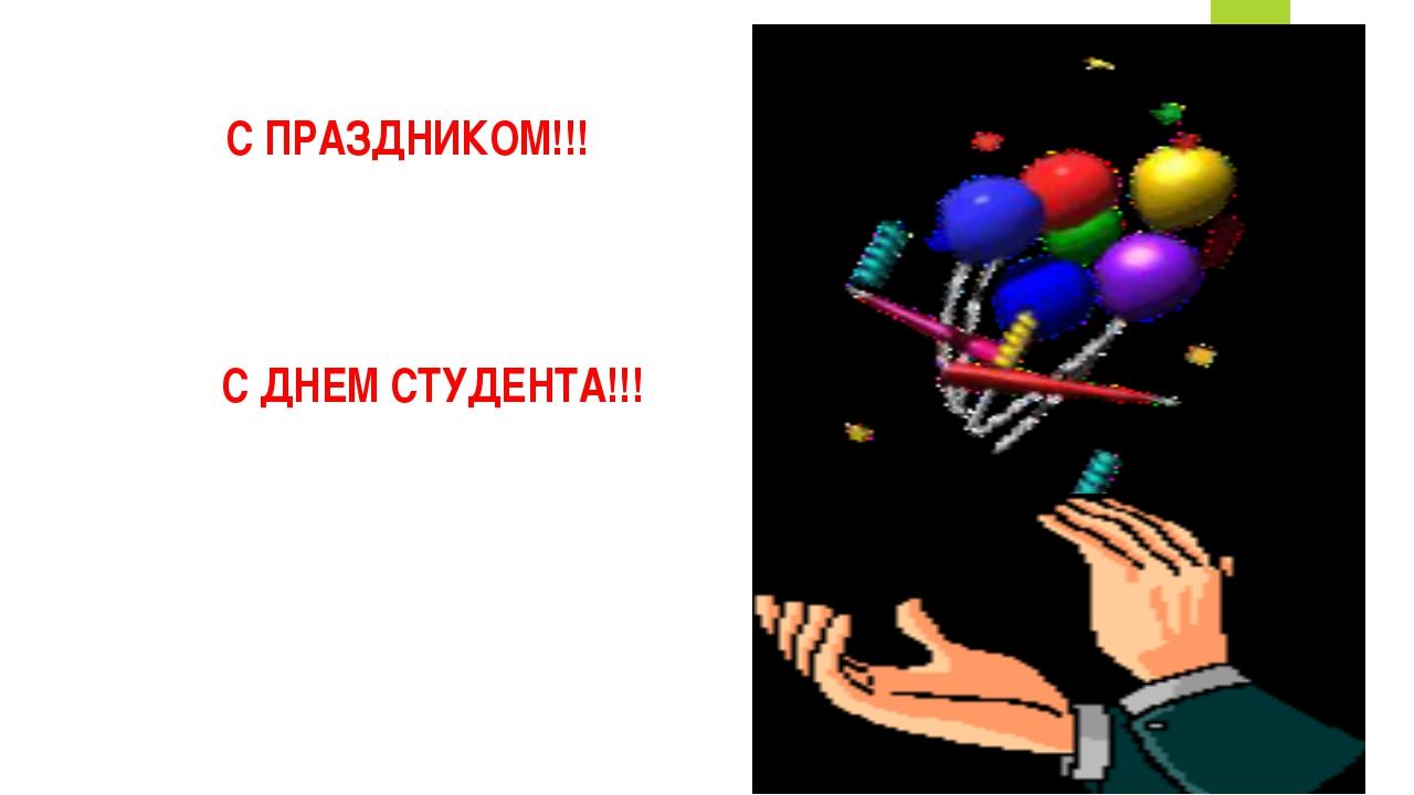 С ПРАЗДНИКОМ!!! С ДНЕМ СТУДЕНТА!!!