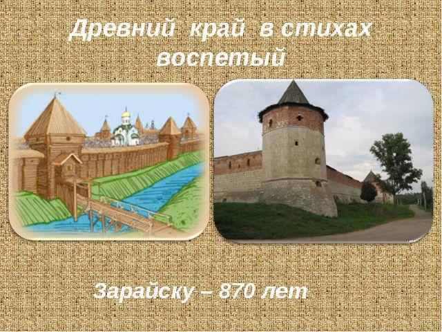 Древний край в стихах воспетый Зарайску – 870 лет