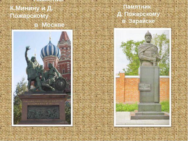 Памятник К.Минину и Д. Пожарскому в Москве Памятник Д. Пожарскому в Зарайске