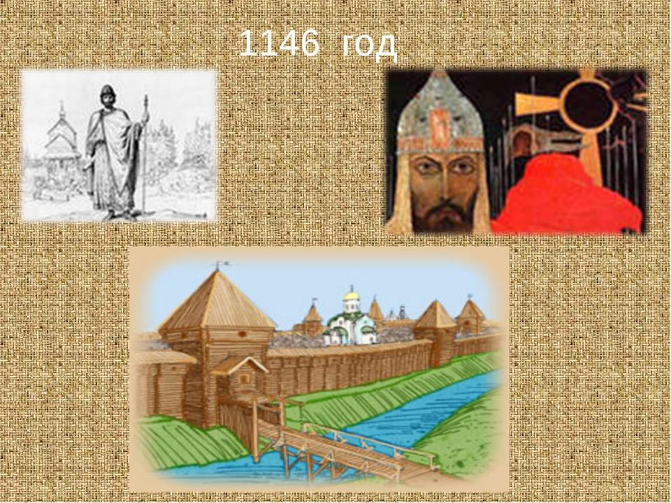 1146 год