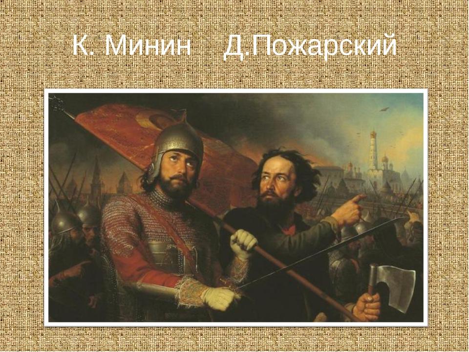 К. Минин Д.Пожарский