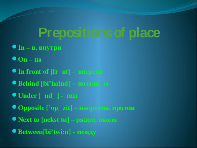 Prepositions of place In – в, внутри On – на In front of [frΛnt] - впереди Be...