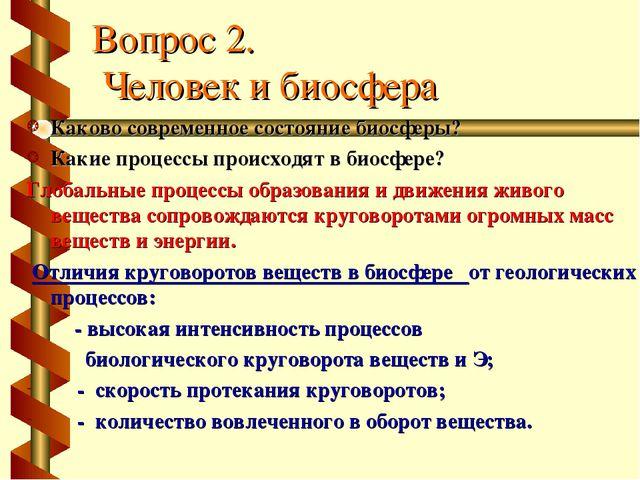 Вопрос 2. Человек и биосфера Каково современное состояние биосферы? Какие про...