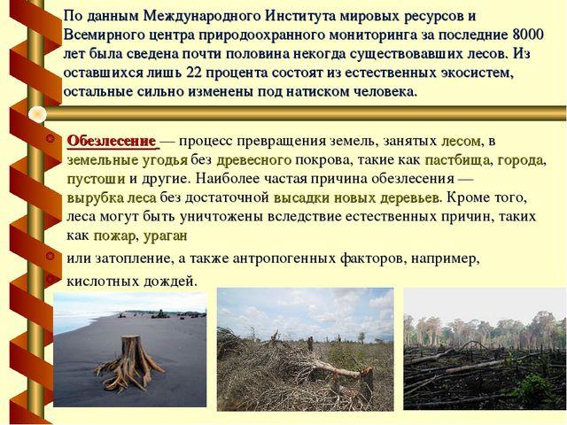 По данным Международного Института мировых ресурсов и Всемирного центра приро...