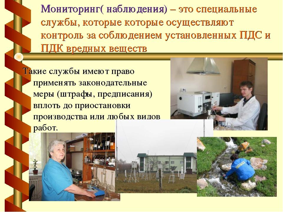 Мониторинг( наблюдения) – это специальные службы, которые которые осуществляю...