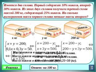 Имеется два сплава. Первый содержит 10% никеля, второй- 30% никеля. Из этих д
