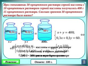 При смешивании 30 процентного раствора серной кислоты с 10 процентным раствор