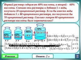 Первый раствор содержит 40% кислоты, а второй - 60% кислоты. Смешав эти раств