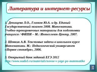 Литература и интернет-ресурсы Денищева Л.О., Глазков Ю.А. и др. Единый Госуд