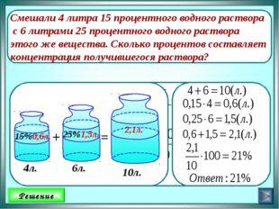 Смешали 4 литра 15 процентного водного раствора с 6 литрами 25 процентного во