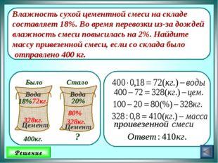 Влажность сухой цементной смеси на складе составляет 18%. Во время перевозки