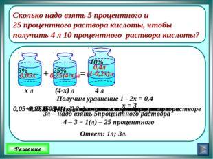 Решение Сколько надо взять 5 процентного и 25 процентного раствора кислоты, ч