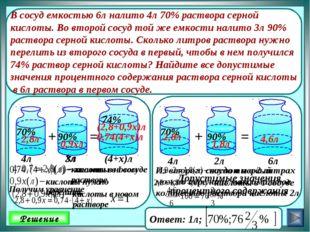 Решение В сосуд емкостью 6л налито 4л 70% раствора серной кислоты. Во второй