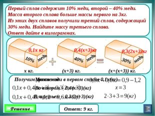 Ответ: 9 кг. х кг. (х+3) кг. (х+(х+3)) кг. 0,4(х+3)кг 0,3(2х+3)кг Первый спла