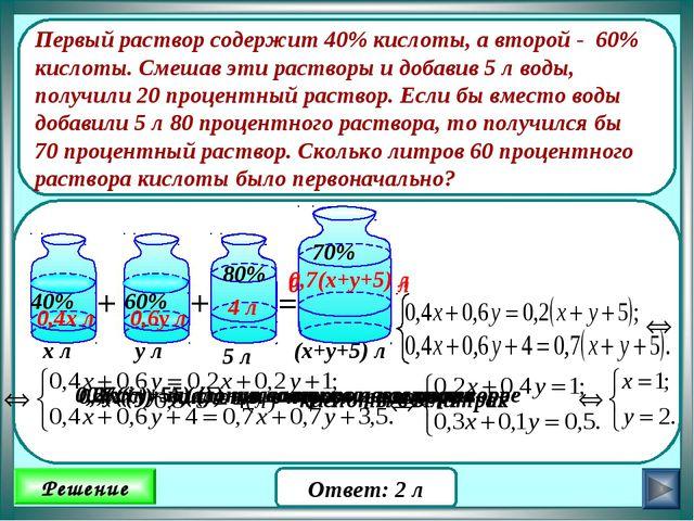 Первый раствор содержит 40% кислоты, а второй - 60% кислоты. Смешав эти раств...