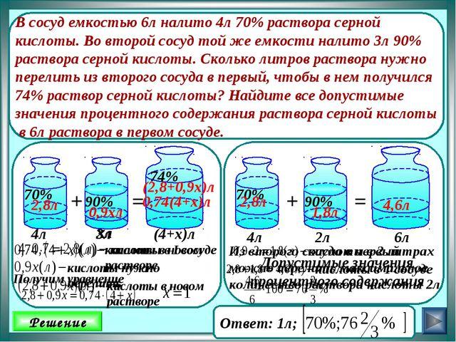 Решение В сосуд емкостью 6л налито 4л 70% раствора серной кислоты. Во второй...