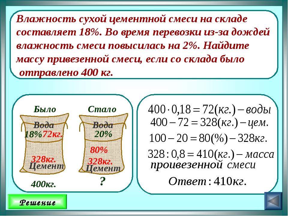 Влажность сухой цементной смеси на складе составляет 18%. Во время перевозки...