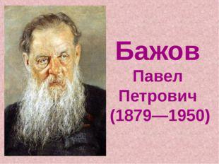Бажов Павел Петрович (1879—1950)