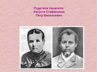 Родители писателя: Августа Стефановна Петр Васильевич