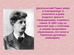 Десятилетний Павел уехал в Екатеринбург и поселился в доме уездного врача Н.