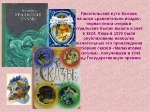 Писательский путь Бажова начался сравнительно поздно: первая книга очерков «У
