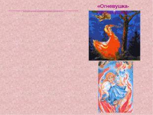 Произведения Бажова, восходящие к уральским «тайным сказам» — устным предания