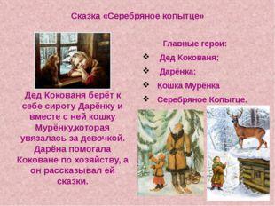 Сказка «Серебряное копытце» Дед Кокованя берёт к себе сироту Дарёнку и вместе