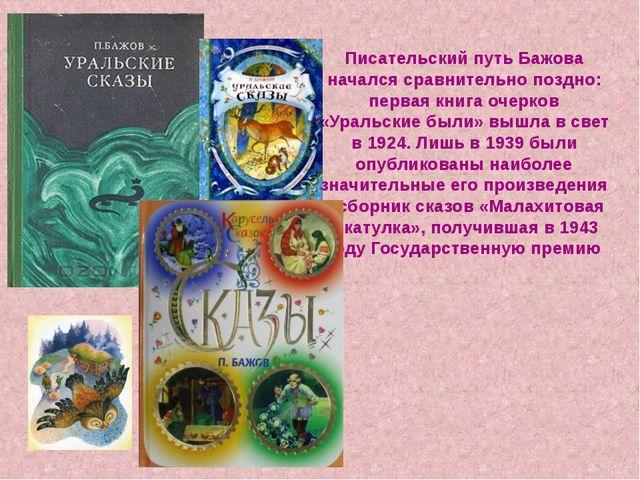 Писательский путь Бажова начался сравнительно поздно: первая книга очерков «У...