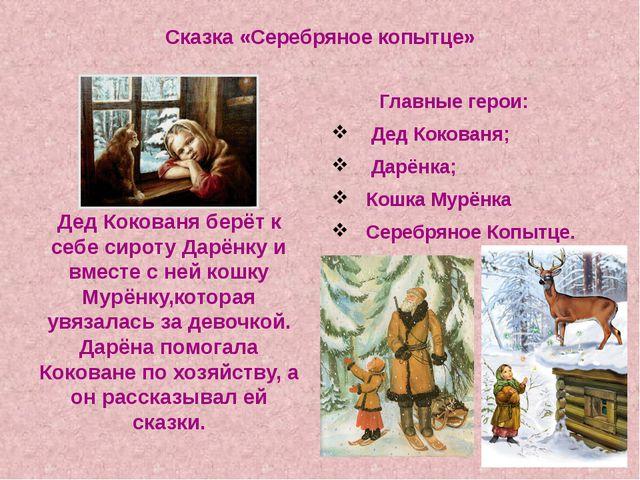 Сказка «Серебряное копытце» Дед Кокованя берёт к себе сироту Дарёнку и вместе...