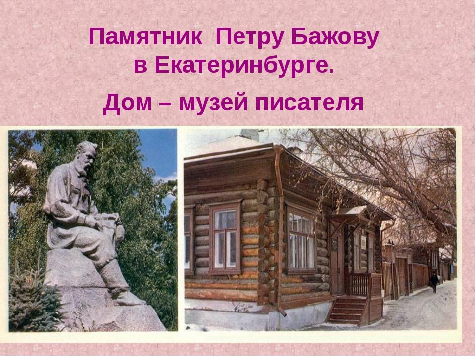 Памятник Петру Бажову в Екатеринбурге. Дом – музей писателя