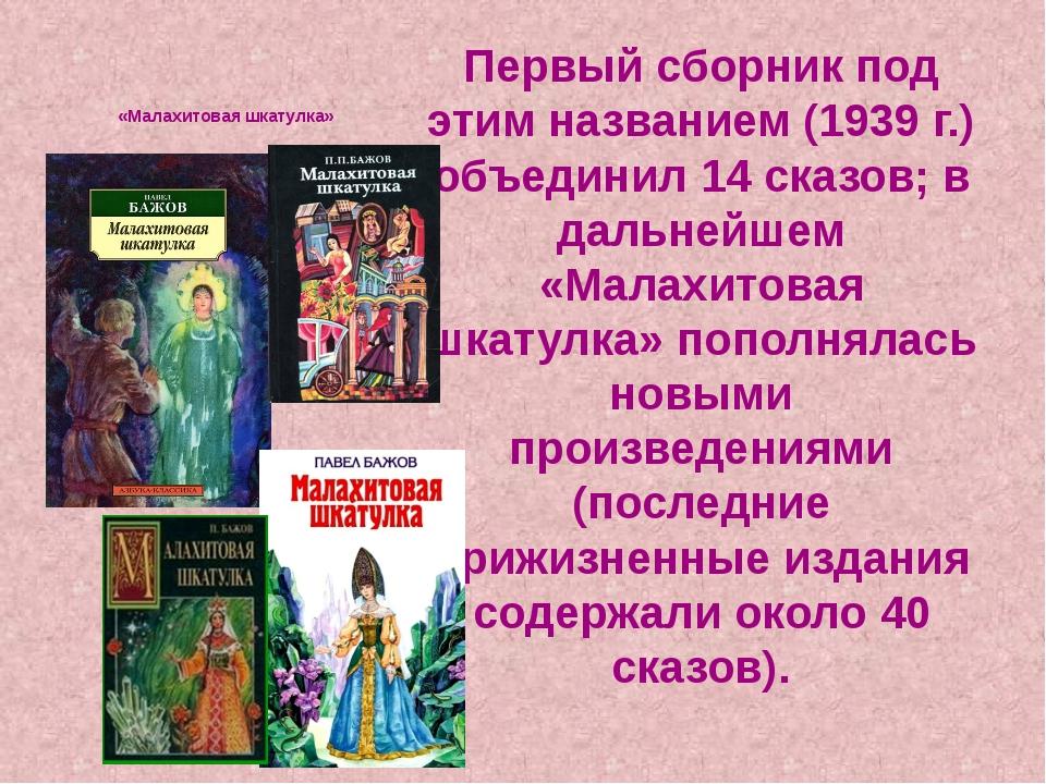 «Малахитовая шкатулка» Первый сборник под этим названием (1939 г.) объединил...