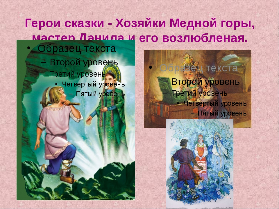 Герои сказки - Хозяйки Медной горы, мастер Данила и его возлюбленая.