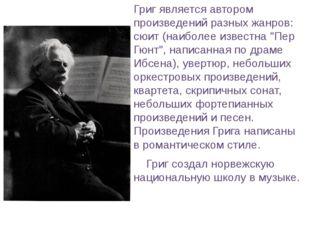 """Григ является автором произведений разных жанров: сюит (наиболее известна """"Пе"""