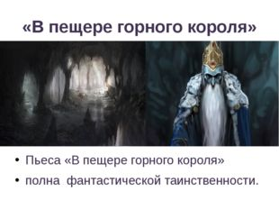 «В пещере горного короля» Пьеса «В пещере горного короля» полна фантастическо