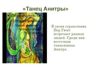 «Танец Анитры» В своих странствиях Пер Гюнт встречает разных людей. Среди них