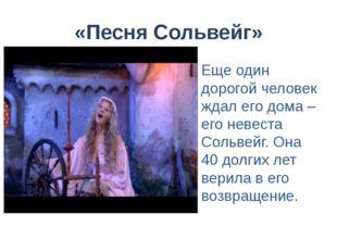 «Песня Сольвейг» Еще один дорогой человек ждал его дома – его невеста Сольвей