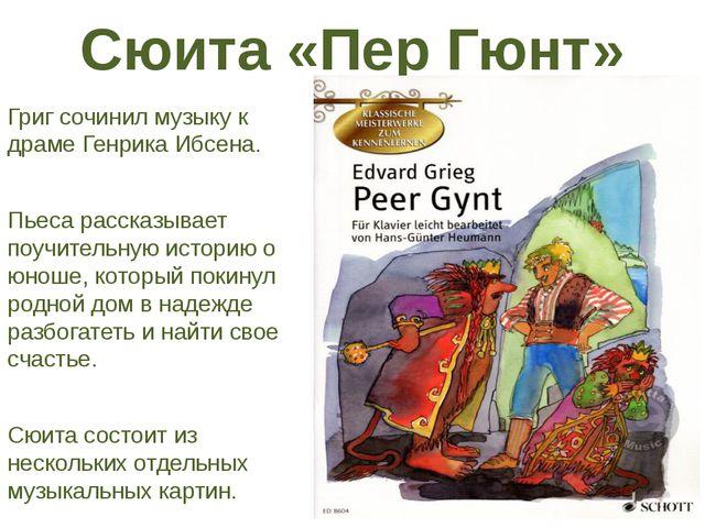 Сюита «Пер Гюнт» Григ сочинил музыку к драме Генрика Ибсена. Пьеса рассказыва...