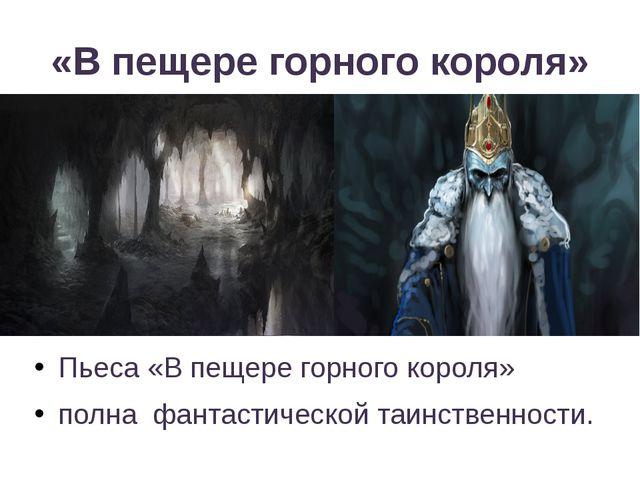 «В пещере горного короля» Пьеса «В пещере горного короля» полна фантастическо...