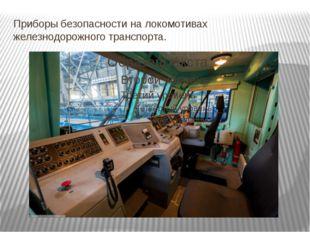 Приборы безопасности на локомотивах железнодорожного транспорта.