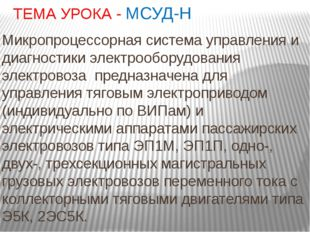 ТЕМА УРОКА - МСУД-Н Микропроцессорная система управления и диагностики электр