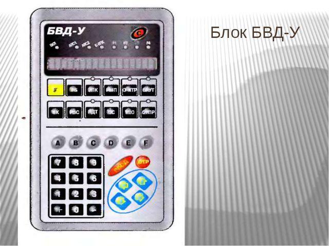 Блок БВД-У