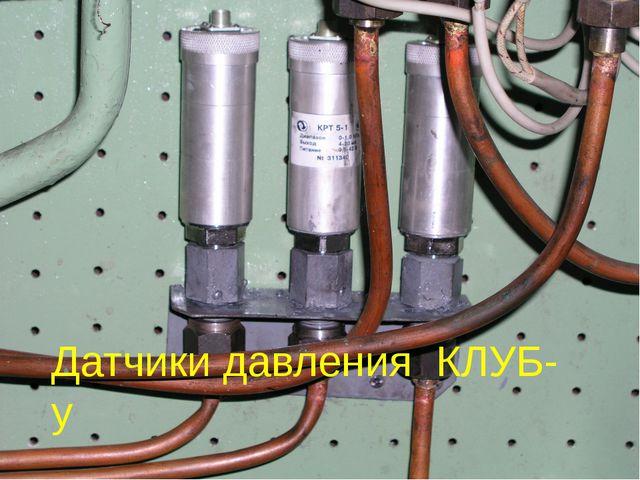 Датчики давления КЛУБ-у