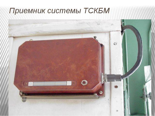 Приемник системы ТСКБМ
