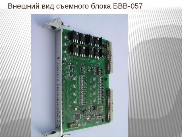 Внешний вид съемного блока БВВ-057