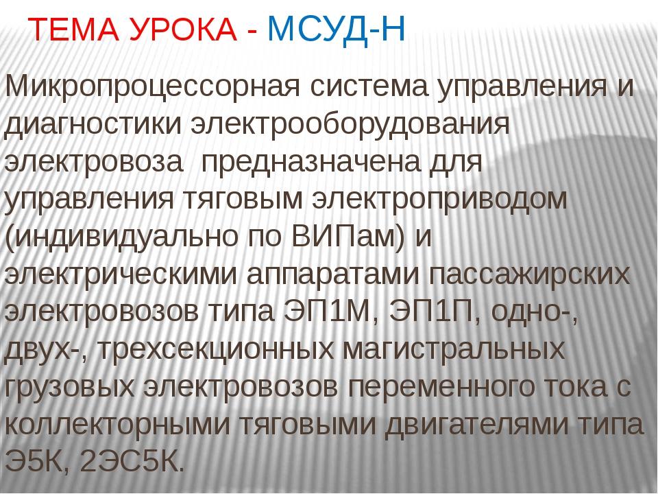 ТЕМА УРОКА - МСУД-Н Микропроцессорная система управления и диагностики электр...