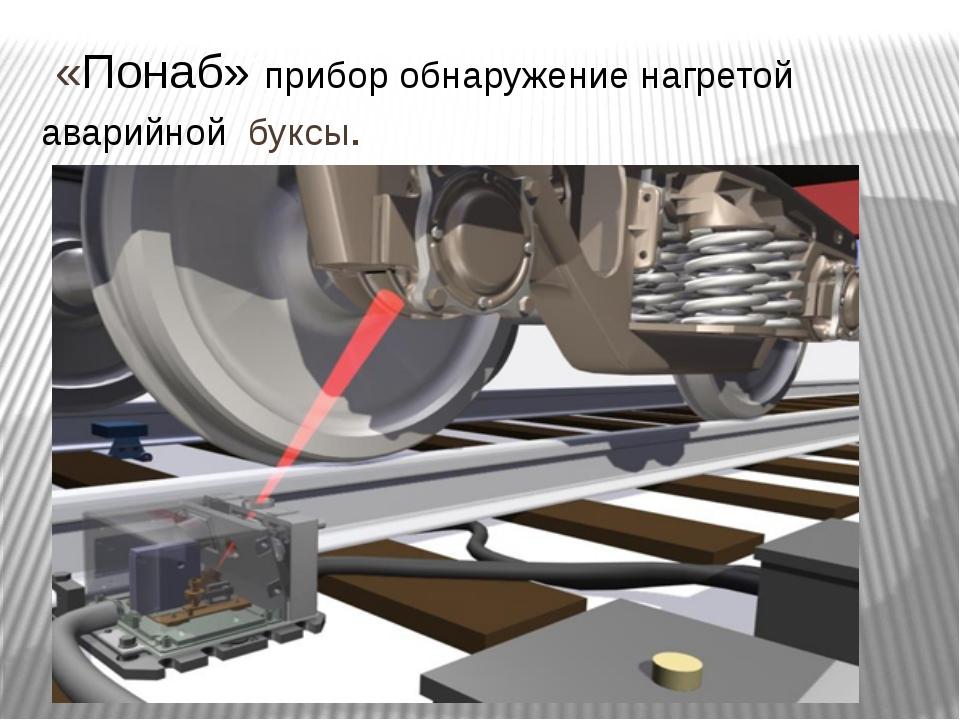 «Понаб» прибор обнаружение нагретой аварийной буксы.