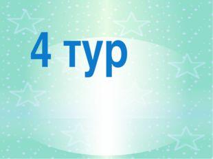 4 тур